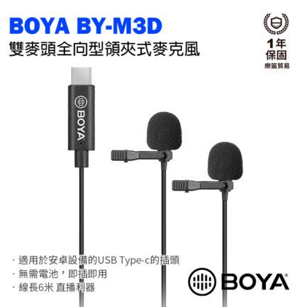 BOYA BY-M3D 安卓設備 Type-C接口 雙麥頭全向型領夾式麥克風
