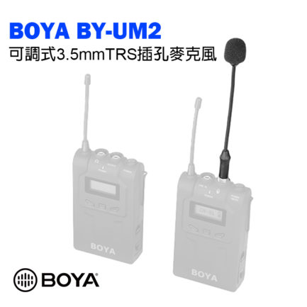 BOYA BY-UM2 可調式3.5mmTRS插孔麥克風 無線領夾式麥克風系統 採訪 軟管可彎