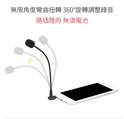 BOYA BY-UM4 可調式3.5mm TRS插孔麥克風 手機 電腦 錄音 麥克風 網紅 直播