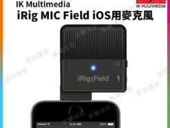 IK Multimedia iRig MIC Field iOS iPhone手機用立體聲錄音麥克風