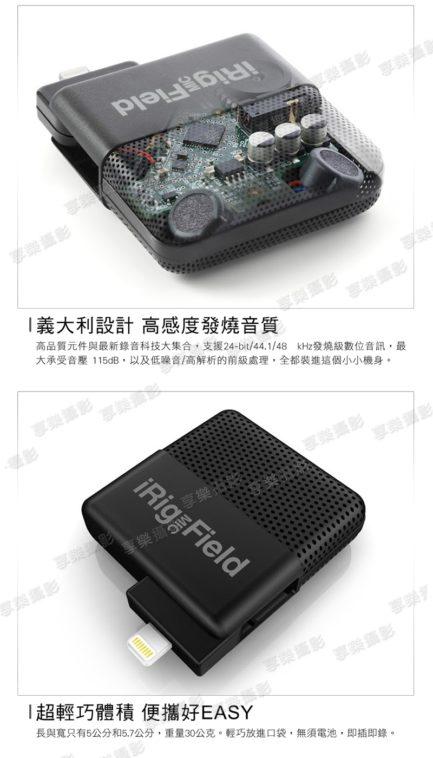 IK Multimedia iRig MIC Field iOS iPhone手機用立體聲錄音麥克風