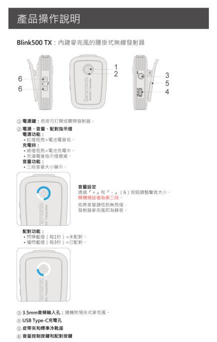 Saramonic Blink 500 B1W (TXW+RXW 3.5mm) 2.4G 無線麥克風系統 全白配色 1對1 自動配對 自動跳頻