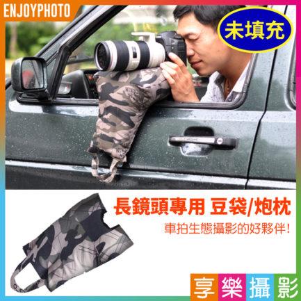 《未填充》攝影豆袋 長鏡頭車拍攝影/長鏡頭炮枕 車窗攝影 叢林迷彩款 拍鳥/長焦鏡頭/大砲適用 (帶開口需自行裝填)