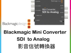 (客訂商品)BMD Mini Converter - SDI to Analog 影音信號轉換器 台灣總代理富銘公司貨