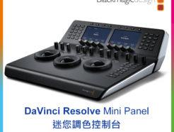 (客訂商品)DaVinci Resolve Mini Panel 迷您調色控制台 富銘公司貨