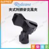 """Rodeane樂笛 夾式麥克風塑膠夾 萬用夾頭 3/8""""螺絲接口"""