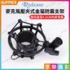 "Rodeane樂笛 麥克風金屬壓夾式防震架 適用直徑4.5cm麥克風 3/8""螺絲可用 直播錄音收音"