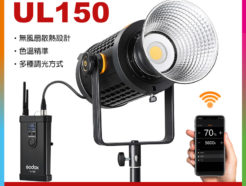 GODOX 神牛UL150 無風扇靜音LED燈 150W持續燈 內建藍芽遙控 開年公司貨