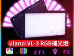(樣品特價)ulanzi VIJIM VL-3 RGB 特效攝影補光燈 雙色溫+全彩特效LED持續燈 VLOG攝影錄影直播 平輸