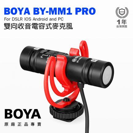 BOYA BY-MM1 Pro 雙向收音電容式麥克風 通用型 電容式 高音質麥克風 心形指向 適用 手機/相機/電腦 附防風兔毛