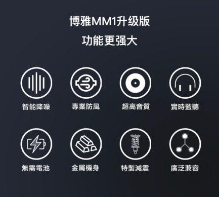 (送小腳架)Boya MM1+ 通用型迷你麥克風 (升級版) 新增監聽回放功能 公司貨
