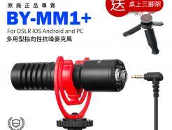 (送小腳架)Boya MM1+ 通用型迷你麥克風 (升級版) 新增監聽回放功能
