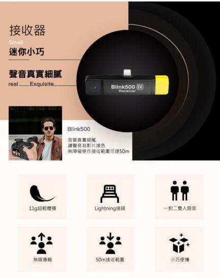 Saramonic Blink500 RXDi 無線麥克風接收器 iOS系統 lightning接頭