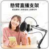 大震膜麥架 70cm桌上款懸臂式麥克風支架套餐 (含防噴網.防震架) 適用 電容式麥克風 直播錄音室錄音