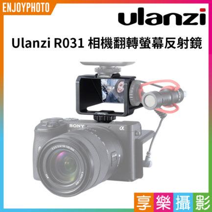 Ulanzi R031 VLOG相機翻轉螢幕/相機旋轉屏 適用A6500/6300/A7M3 A7R3 Z6/Z7 反射鏡