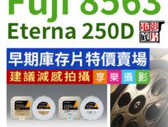(庫存稀少不打折)Bokkeh 富士Fuji 250D 8563 電影底片 Daylight 彩色電影負片 35mm