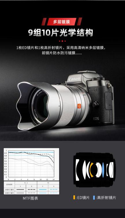 Viltrox唯卓仕 33mm F1.4 for Canon EOS M 自動人像鏡頭/微單眼鏡頭 銀色平輸