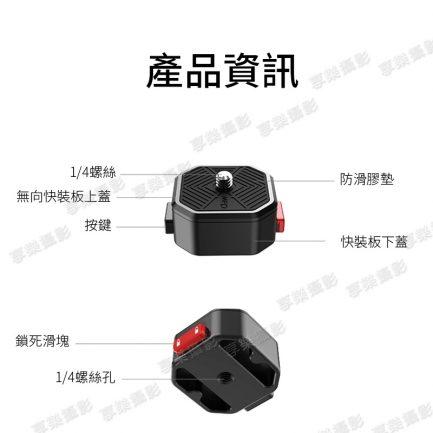 Ulanzi Claw銳爪快裝板(運動相機快裝上蓋) 適用Gopro/運動相機雲台/相機/穩定器