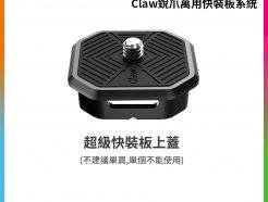 Ulanzi Claw銳爪快裝板(單獨上蓋) 通用款:腳架/相機/穩定器/滑軌/雲台