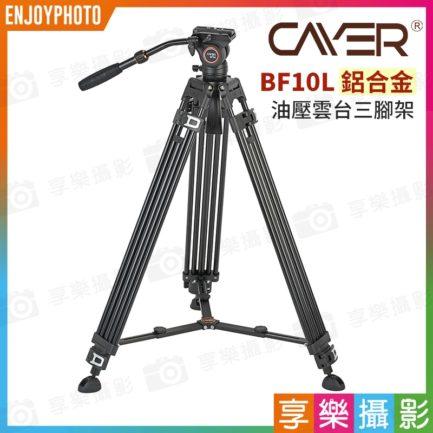 Cayer卡晏 BF10L 鋁合金雙管專業錄影三腳架 板扣鎖緊 含油壓雲台/60mm球碗底座/馬蹄腳墊