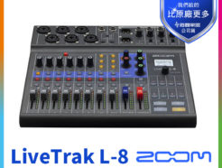 Zoom LiveTrak L-8 數位混音器 多軌錄音座 12軌錄音介面 | 輕便隨時帶著走 擺脫錄音室限制 L8《海國公司貨》