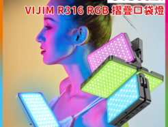 ulanzi VIJIM R316 RGB可摺疊口袋燈 可變形秒變棒燈/光棒 全彩LED持續燈 平輸