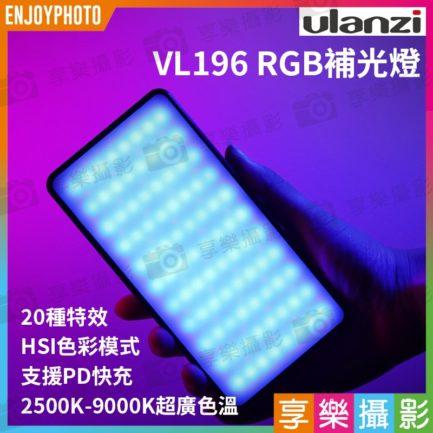 ulanzi VIJIM VL-196 RGB 特效攝影補光燈 雙色溫+全彩特效LED持續燈 VLOG攝影錄影直播 平輸