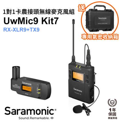 Saramonic 一對一 卡農接頭無線麥克風套裝 UwMic9 Kit7 (RX-XLR9+TX9)