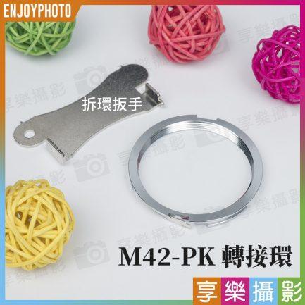 M42鏡頭 - Pentax PK 機身轉接環 無限遠可合焦
