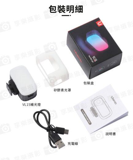 ulanzi VL15 RGB 迷你特效攝影補光燈 LED補光燈+RGB循環呼吸燈模式 VLOG攝影錄影直播抖音短片神器