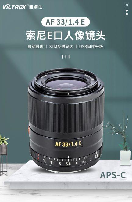 Viltrox唯卓仕 33mm F1.4 for Sony E NEX(APSC)自動人像鏡頭/微單眼鏡頭 黑色平輸