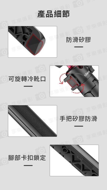 ulanzi MT-16 桌面延長桿三腳架/自拍架/直播架 高44cm收22cm 專利側冷靴口 可加接麥克風/LED燈