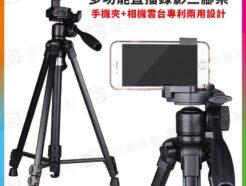 (預購中)KINFUTO 多功能三腳架 專利手機+相機兩用隱藏手機夾雲台 錄影直播穩定架 GT-358FS