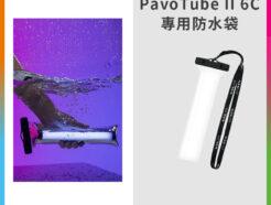 南冠/南光 PavoTube II 6C 專用防水袋