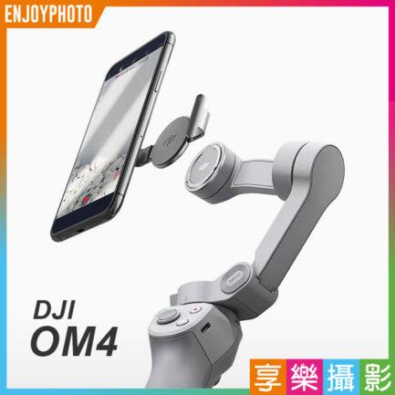 DJI OM4 手機雲台 磁吸手機穩定器 三軸折疊手持穩定器 套裝版/聯強公司貨