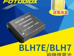 副廠 Panasonic BLH7E/BLH7 相機鋰電池 全破解 保固半年 GF7/GF10/GM1/GF9/LX10