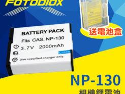 FOTODIOX 卡西歐CASIO NP-130 ZR1500 副廠電池 2000mAh
