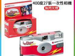 AGFA 愛克發400度27張無閃燈一次性相機 拋棄式即可拍 傻瓜相機 膠卷相機