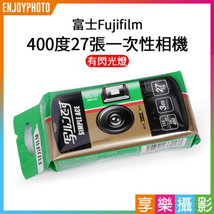 富士Fujifilm 400度27張有閃燈一次性相機 拋棄式即可拍 Quick Snap 傻瓜相機 膠卷相機