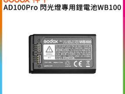 (預購中)Godox神牛 AD100Pro專用電池WB100
