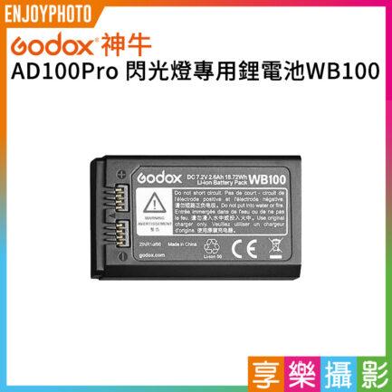 Godox神牛 AD100Pro專用電池WB100