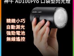 (預購中)Godox神牛 AD100Pro 口袋型閃光燈 圓燈頭閃光燈 內建無線X1/適用AK-R1 AD100 Pro