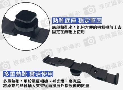 多功能三頭熱靴支架 飛翼支架 閃光燈座 一轉三支架 橫桿架 LED燈/麥克風/閃光燈擴接 L150
