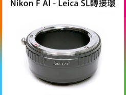 Nikon F AI AF AI-S 鏡頭-萊卡Leica L LUMIX S SL轉接環 L-mount Panasonic全片幅相機 S1R S1 SL2 CL TL2
