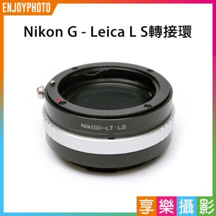 Nikon G AI F 鏡頭-萊卡Leica L LUMIX S LS轉接環 L-mount Panasonic全片幅相機 S1R S1 SL2 CL TL2