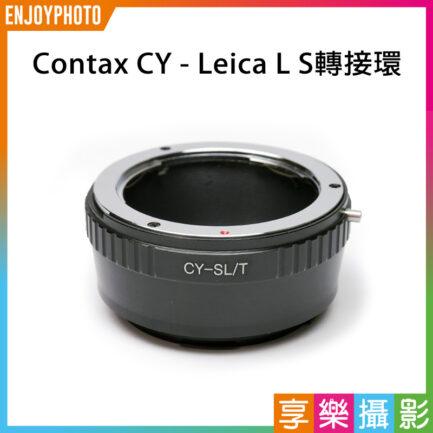Contax CY 鏡頭-萊卡Leica L LUMIX S LS轉接環 L-mount Panasonic全片幅相機 S1R S1 SL2 CL TL2