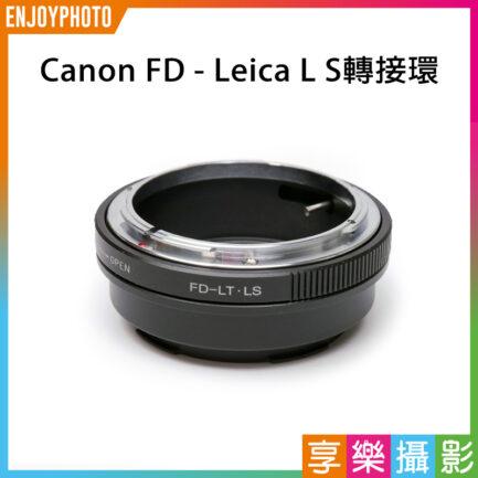 Canon FD 鏡頭-萊卡Leica L LUMIX S LS轉接環 L-mount Panasonic全片幅相機 S1R S1 SL2 CL TL2