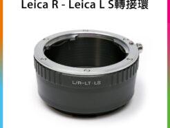 Leica R 鏡頭-萊卡Leica L LUMIX S LS轉接環 L-mount Panasonic全片幅相機 S1R S1 SL2 CL TL2