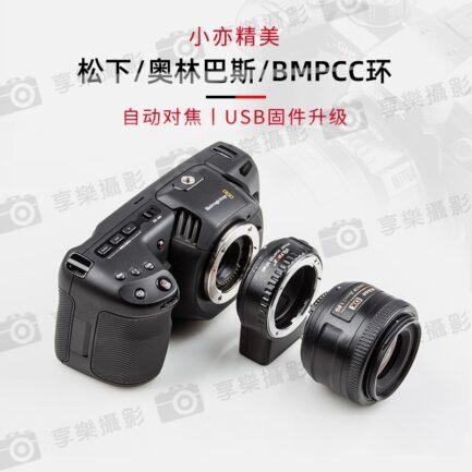 【可刷卡分期】唯卓仕Viltrox NF-M1 M4/3自動對焦轉接環 NIKON F G鏡 轉 M43微單眼 平輸