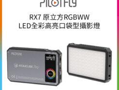 (預購中)(預購優惠中)台灣PILOTCINE派立飛 ATOMCUBE RX7原立方口袋型攝影補光燈 RGBCW LED全彩高亮 APP群組控光